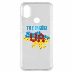 Чехол для Xiaomi Mi A2 Ти є Україна