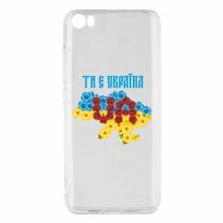 Чехол для Xiaomi Mi5/Mi5 Pro Ти є Україна