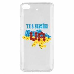 Чехол для Xiaomi Mi 5s Ти є Україна