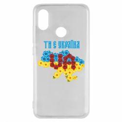 Чехол для Xiaomi Mi8 Ти є Україна