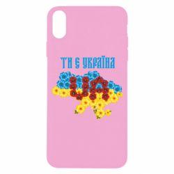 Чехол для iPhone X/Xs Ти є Україна