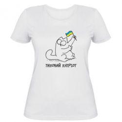 Женская футболка Типовий кіт-патріот - FatLine