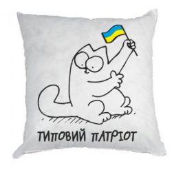 Подушка Типовий кіт-патріот - FatLine