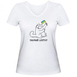 Женская футболка с V-образным вырезом Типовий кіт-патріот - FatLine