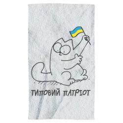 Рушник Типовий кіт-патріот
