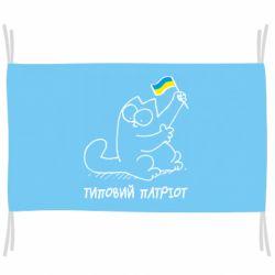 Прапор Типовий кіт-патріот