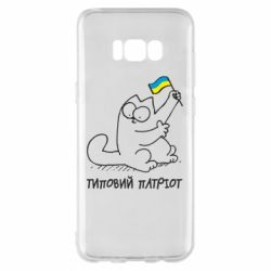 Чохол для Samsung S8+ Типовий кіт-патріот