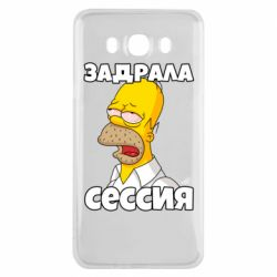 Чехол для Samsung J7 2016 Tired of the session