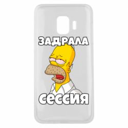 Чехол для Samsung J2 Core Tired of the session