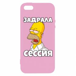 Чехол для iPhone5/5S/SE Tired of the session