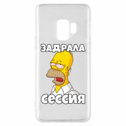 Чехол для Samsung S9 Tired of the session