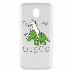 Чохол для Samsung J5 2017 To the disco