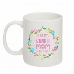Кружка 320ml To the most beautiful mom in the world