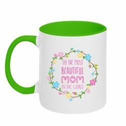 Кружка двоколірна 320ml To the most beautiful mom in the world