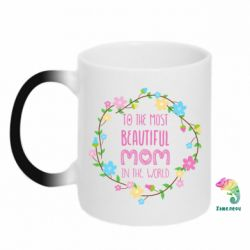Кружка-хамелеон To the most beautiful mom in the world