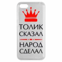 Чехол для Huawei Y5 2018 Толик сказал - народ сделал! - FatLine