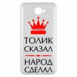Чехол для Huawei Y7 2017 Толик сказал - народ сделал! - FatLine