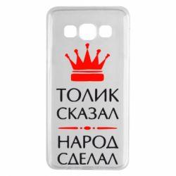 Чехол для Samsung A3 2015 Толик сказал - народ сделал! - FatLine
