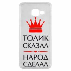 Чехол для Samsung A3 2016 Толик сказал - народ сделал! - FatLine