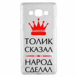 Чохол для Samsung A5 2015 Толік сказав - народ зробив!
