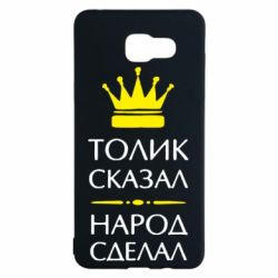 Чехол для Samsung A5 2016 Толик сказал - народ сделал! - FatLine