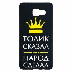 Чохол для Samsung A5 2016 Толік сказав - народ зробив!