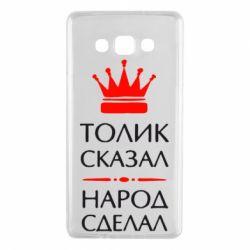 Чехол для Samsung A7 2015 Толик сказал - народ сделал! - FatLine