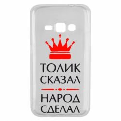 Чехол для Samsung J1 2016 Толик сказал - народ сделал! - FatLine