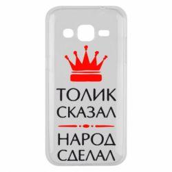 Чехол для Samsung J2 2015 Толик сказал - народ сделал! - FatLine