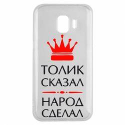 Чехол для Samsung J2 2018 Толик сказал - народ сделал! - FatLine
