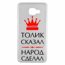 Чехол для Samsung A7 2016 Толик сказал - народ сделал! - FatLine