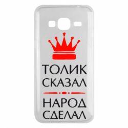 Чехол для Samsung J3 2016 Толик сказал - народ сделал! - FatLine