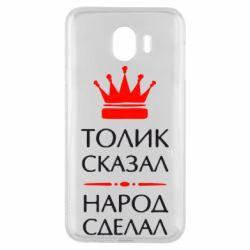 Чехол для Samsung J4 Толик сказал - народ сделал! - FatLine