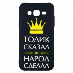 Чехол для Samsung J5 2015 Толик сказал - народ сделал! - FatLine