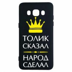 Чехол для Samsung J5 2016 Толик сказал - народ сделал! - FatLine