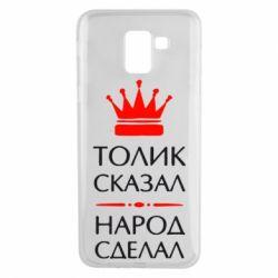 Чехол для Samsung J6 Толик сказал - народ сделал! - FatLine