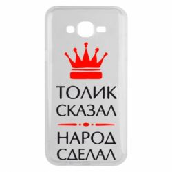 Чехол для Samsung J7 2015 Толик сказал - народ сделал! - FatLine