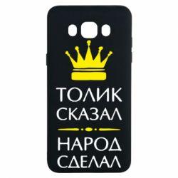 Чехол для Samsung J7 2016 Толик сказал - народ сделал! - FatLine