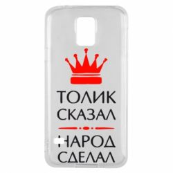 Чехол для Samsung S5 Толик сказал - народ сделал! - FatLine
