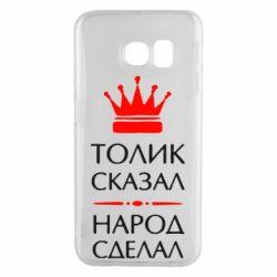 Чехол для Samsung S6 EDGE Толик сказал - народ сделал! - FatLine