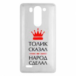 Чехол для LG G3 mini/G3s Толик сказал - народ сделал! - FatLine