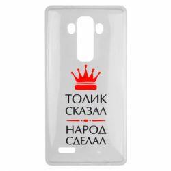 Чехол для LG G4 Толик сказал - народ сделал! - FatLine