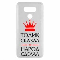 Чехол для LG G6 Толик сказал - народ сделал! - FatLine