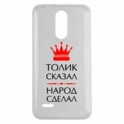 Чехол для LG K7 2017 Толик сказал - народ сделал! - FatLine