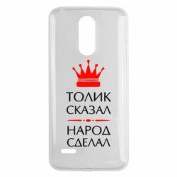 Чехол для LG K8 2017 Толик сказал - народ сделал! - FatLine
