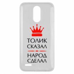 Чехол для LG K10 2017 Толик сказал - народ сделал! - FatLine