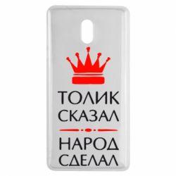 Чехол для Nokia 3 Толик сказал - народ сделал! - FatLine