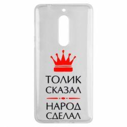 Чехол для Nokia 5 Толик сказал - народ сделал! - FatLine