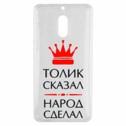 Чехол для Nokia 6 Толик сказал - народ сделал! - FatLine