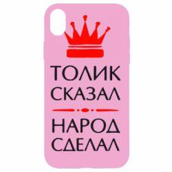 Чехол для iPhone XR Толик сказал - народ сделал! - FatLine